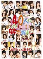「40人のかわいい妹目覚まし お兄ちゃん起きて!」のパッケージ画像