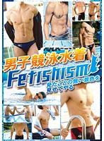 (55tmaf00020)[TMAF-020] 男子競泳水着 Fetishism ダウンロード