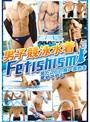 男子競泳水着 Fetishism