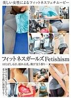 フィットネスガールズ Fetishism ダウンロード