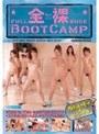 全裸BOOT CAMP