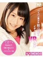 パイパン美少女「秋山彩」とイチャラブVR体験 Volume.01 TMAVR-001画像