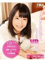 パイパン美少女「秋山彩」とイチャラブVR体験 Volume.03 TMAVR-003画像