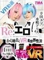【VR】Re:エロから始まるVR異世界...