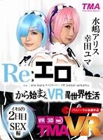 【VR】Re:エロから始まるVR異世界性活 〜イキ戻り2日目 SEX編〜
