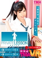 【VR】PRIVATE LESSON あお・・・
