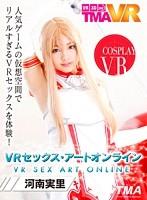 【VR】VRセックスアートオンライン 河南実里