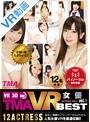 【VR】長尺VR TMAVR女優 BEST vol.01