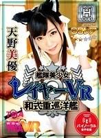 【VR】艦隊美少女レイヤーVR 和式重巡洋艦 天野美優 ダウンロード
