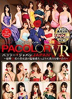 【VR】リアル性交サバイバル PACOLOR JAPAN VR TMAVR-094画像