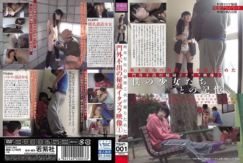 微乳の彼女の盗撮無料動画像。栃木在住の期間工員が撮りためた門外不出の秘蔵イタズラ映像 1
