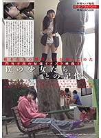 栃木在住の期間工員が撮りためた門外不出の秘蔵イタズラ映像 1 ダウンロード
