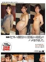 (55tsms00002)[TSMS-002] 極私的ドキュメント セフレを種付けして妊娠から母乳までハメまくりました。 ダウンロード