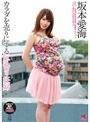 カラダを売りにする巨乳ロリ妊婦 坂本愛海
