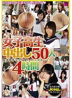 女子校生中出し50人4時間 TSMS-039 ダウンロード