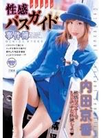 性感バスガイド事件簿 内田京香 ダウンロード
