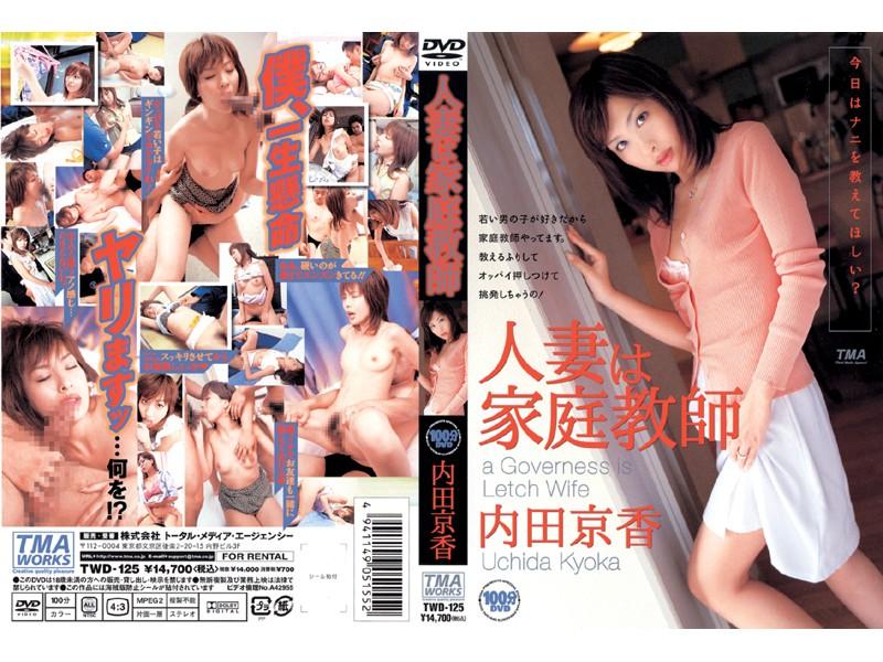 めがねの家庭教師、内田京香出演の3P無料熟女動画像。人妻は家庭教師 内田京香