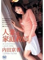 「人妻家庭教師 内田京香」のパッケージ画像