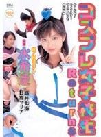 (55id12082)[ID-12082] コスプレ女子校生Returns 水希遥 ダウンロード