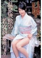 温泉旅館の若女将 [姫咲しゅり] ダウンロード