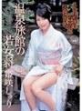 温泉旅館の若女将 [姫咲しゅり]