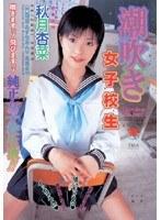 (55t28020)[T-28020] 潮吹き女子校生 秋月杏奈 ダウンロード