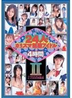24人のカリスマ制服アイドル 4時間 II ダウンロード
