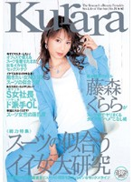「Kurara スーツの似合うイイ女大研究 [藤森くらら]」のパッケージ画像