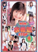 NON STOP 水希遥 ダウンロード