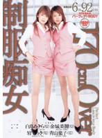 制服痴女 170cmOver ダウンロード
