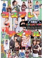 コスプレアイドルCOLLECTION 4時間 2 ダウンロード