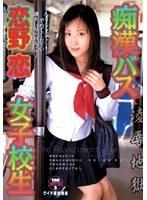痴漢バス女子校生 恋野恋 ダウンロード