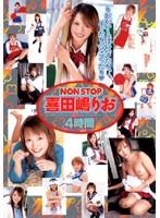 「NON STOP 喜田嶋りお」のパッケージ画像