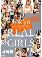 Tokyo REAL GIRLS 4時間 ダウンロード