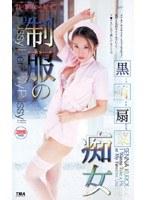 (55id11072)[ID-11072] 制服の痴女 黒崎扇菜 ダウンロード
