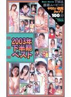 (55id12005)[ID-12005] 2003年下半期ベスト ダウンロード