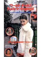 ワールドギャルズFuck in England ダウンロード