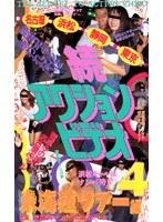 続アクションビデオ4 東海道ツアー編 ダウンロード
