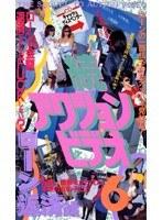 続アクションビデオ6 ローン返済編 ダウンロード