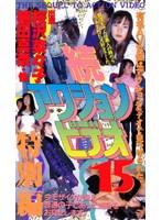 続アクションビデオ15 特別編 ダウンロード
