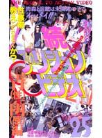 続アクションビデオ25 青(性)函(感)編 ダウンロード