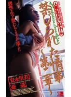 (5613p011)[P-011] 禁じれられた情事 〜第二章〜 ダウンロード