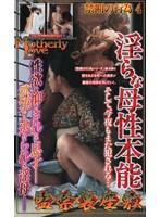 (5613p079)[P-079] 禁断の行為 4 淫らな母性本能 ダウンロード