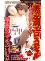 (5613p084)[P-084] 無差別エロスペシャル 〜史上最悪のレイプ犯〜 ダウンロード