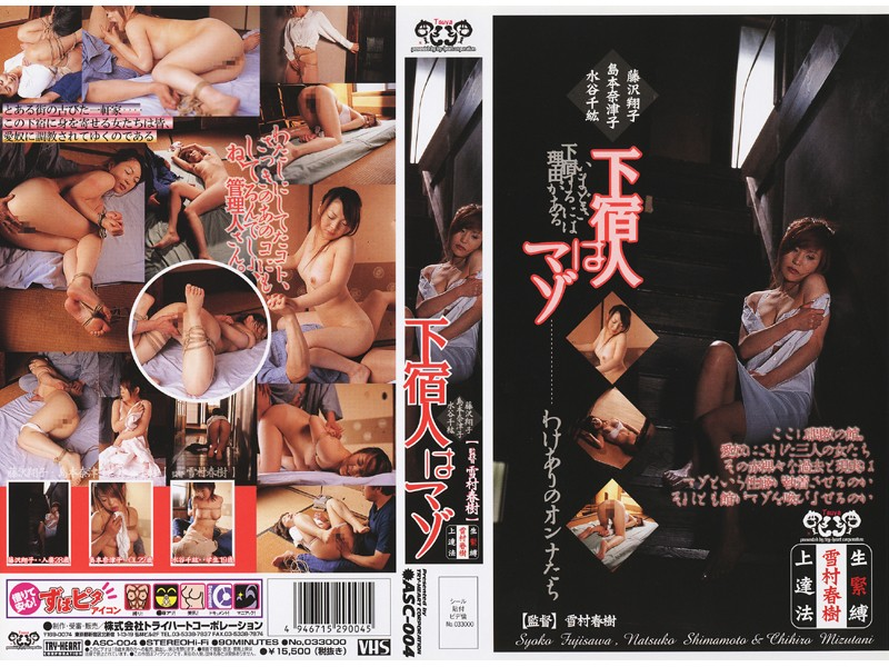 OL、島本奈津子出演の調教無料熟女動画像。下宿人はマゾ