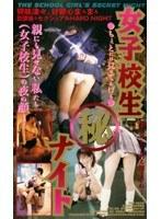 (56bb1025)[BB-1025] 女子校生(秘)ナイト ダウンロード