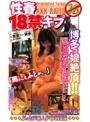 性春18禁キップ
