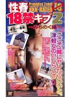 性春18禁キップ 2 みちのく編 ダウンロード
