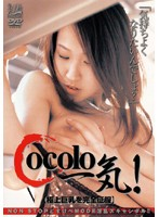 (56bbds005)[BBDS-005] cocolo一気! ダウンロード