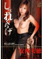 (56bbds009)[BBDS-009] しびれくらげ 安西美穂 ダウンロード